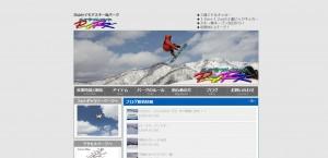 セイモアスキー場パークのホームページ画像